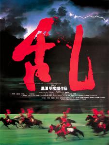 Ran. Akira Kurosawa.1985.. Locandina