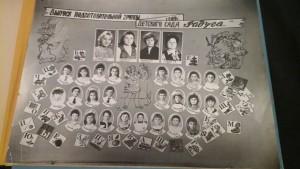 corso 1984- gli allievi